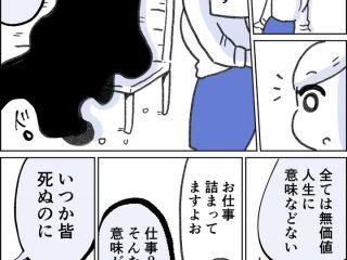 【漫画】明るくて健全な後輩と、虚無で真っ黒な先輩の会話