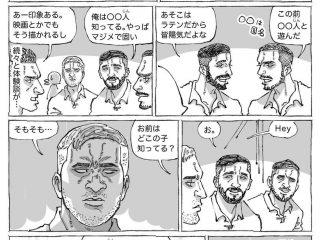 【漫画】「お前はどこの子知ってる?」青年集団が盛り上がっている中、一撃が来た話