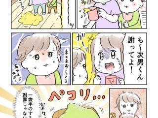 【漫画】「謝ってよ!」と泣く4歳長女ちゃんを怒らせてしまった1歳半の謝罪スタイルが1歳半じゃない